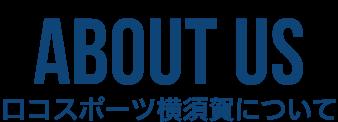 ロコスポーツ横須賀について